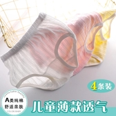 內褲 男女兒童夏季超薄款網眼透氣三角短褲面包褲童裝
