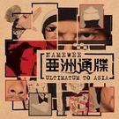 黃明志 亞洲通牒 CD | OS小舖