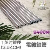 【空間魔坊】240公分 電鍍一英吋 鎖管(四支) 【配件區】鐵架配件