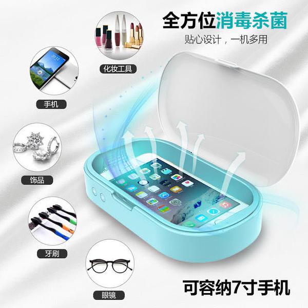 便攜式手機盒全自動口罩殺菌器快充美甲筷子刀餐具牙刷 8號店WJ