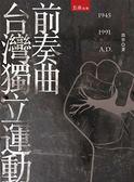 台灣獨立運動前奏曲