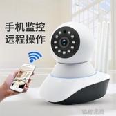 智慧無線攝像頭wifi網絡可連手機遠程室外高清夜視家用套裝監控器YJT  【快速出貨】