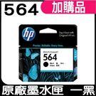 HP NO.564 564 黑色 原廠墨水匣 盒裝