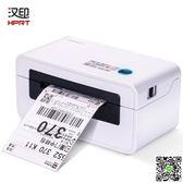 標籤機  漢印藍芽N41N標簽條碼打印機 熱敏紙不干膠快遞單電子面單打印機 阿薩布魯