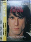 挖寶二手片-Z83-024-正版DVD-電影【以父之名】-丹尼爾戴路易斯(直購價)