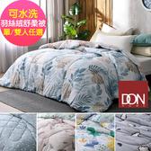 【DON】可水洗羽絲絨舒柔冬被(單/雙人)-任選和風日常-單人