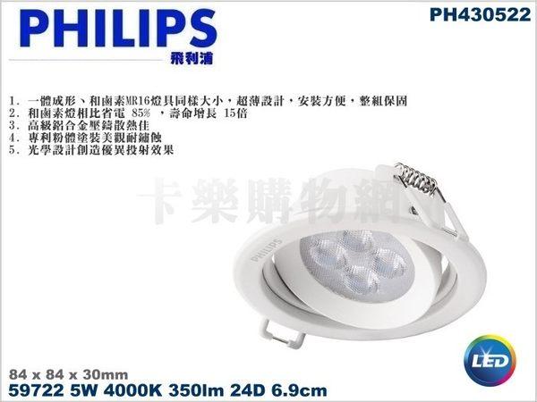 PHILIPS飛利浦 LED 59722 皓樂 5W 4000K 白光 全電壓 6.9cm 投射燈 崁燈 PH430522