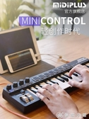 MiDiPLUS AKM320 25 37鍵移動便攜迷你小打擊墊電音編曲 MIDI鍵盤 優家小鋪