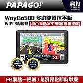 【PAPAGO】 WayGo580 多功能聲控WiFi 5吋導航平板(自由下載APP/測速照相提醒)