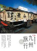 (二手書)九州旅行,美味的生活:探訪美食、咖啡、鄉土料理、旅宿、選品店,感受溫暖深..