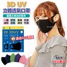 【YABY】芽比3D UV立體口罩 潮流/防塵/透氣/抗UV/舒適/可水洗/紫外線/彈性/男女/成人【芽比精品】9205