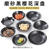 日式仿瓷密胺黑色圓盤塑料創意商用深盤湯盤飯店餐廳菜盤快餐盤子