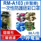【3期零利率】預購 RM-A103 一次性防護迷彩口罩 50入/包 3層過濾 熔噴布 高效隔離汙染 (非醫療)