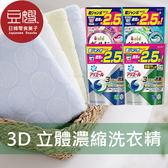 【豆嫂】日本雜貨 P&G  3D立體2.5倍洗衣果凍膠囊補充包(多香味)