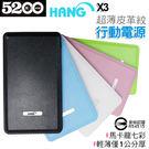 HANG X3 5200mAh 行動電源...