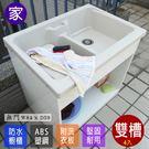 水槽 洗手台 洗碗槽【FS-LS008XD】日式穩固耐用ABS櫥櫃式雙槽塑鋼雙槽式洗衣槽(無門)-4入