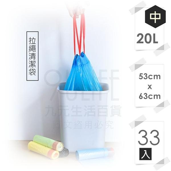 【九元生活百貨】麗潔 拉繩清潔袋/中 20L拉繩垃圾袋 平底 束口 抽繩 捲取式
