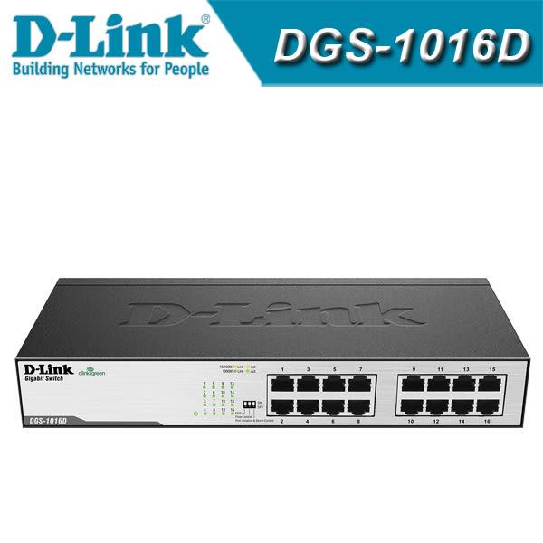 【免運費】D-Link 友訊 DGS-1016D 16埠 Gigabit 節能型交換器