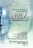 (二手書)機器人:由機器邁向超越人類心智之路