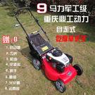 卡爾特汽油草坪機本田四衝程20寸手推式自走式剪草機除草機割草機 DF霓裳細軟