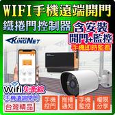 施工安裝-KINGNET 全配開門+監看版 手機WIFI遠端開門 鐵捲門控制器 網路攝影機 鐵捲門 台灣安防