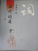 【書寶二手書T3/文學_YCO】袖珍詞選_張麗珠