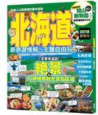北海道 新旅遊情報‧主題自由玩