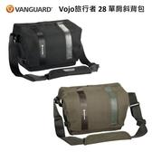 【免運費】VANGUARD 精嘉 Vojo 旅行者 28 攝影側背包 (公司貨)