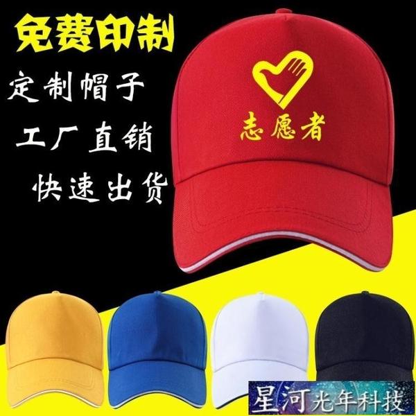 工作帽 廣告帽定制logo印字定做遮陽工作棒球帽鴨舌帽志愿者兒童旅游網帽 星河光年