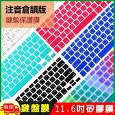 Apple 蘋果macbook Air11.6吋矽膠防水鍵盤膜(台灣專用 注音+倉頡)
