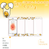 FEEL時尚 iPhone SE 5 5S 5C 9H 正版 三麗鷗Sanrio 蛋黃哥 9H浮雕鋼化玻璃螢幕貼 手機保護膜