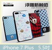 ~~iPhone 7 Plus [5.5吋] 網紋系列 黑邊殼 軟殼 3D立體 手機殼 保護殼 手機套 背蓋 背套