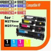 HP 環保碳粉匣 CF210X黑/CF211A藍/CF212A紅/CF213A黃(一組四支) No.131A【適用機型】M251nw /M276nw