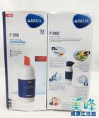 德國BRITA 廚下型淨水器On Line P1000硬水軟化型濾心1入3000元