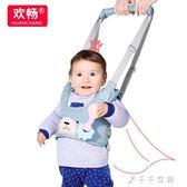寶寶學步帶嬰幼兒學走路防摔安全嬰兒童防勒神器牽引繩小孩的學站 千千女鞋