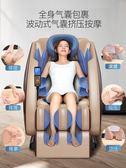 按摩椅 本博家用全身電動小型老人太空豪華艙按摩椅全自動智慧新款沙發器-享家生活館 YTL