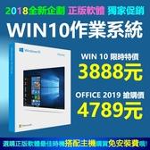 限時最低【3888元】WINDOWS 10隨機家用版.專業版 office 2019同步特價再送十數套軟體搭主機免安裝費