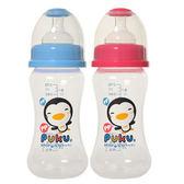 PUKU藍色企鵝 PP寬口徑奶瓶-270ml(藍色/粉紅)