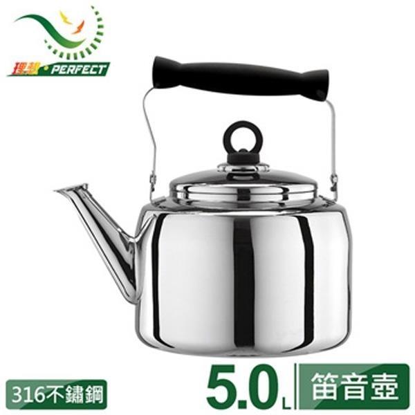 【南紡購物中心】【PERFECT 理想】極緻316不鏽鋼笛音壺5L IKH-65150