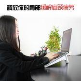 筆電支架macbook手機桌面支架保護頸椎散熱折疊托架wy【限時特惠九折起下殺】