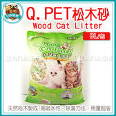 *~寵物FUN城市~*Q-PET Wood Cat Litter 松木砂 8L (崩解式貓砂/小動物適用)
