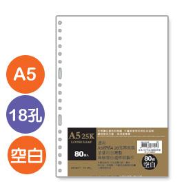 珠友NB-25208 A5/25K 18孔活頁紙(空白)(80磅)80張(適用2.4.20孔夾)/6本入