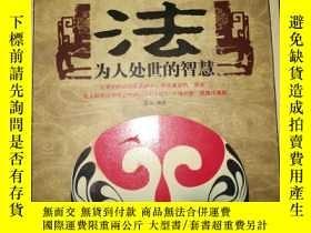 二手書博民逛書店罕見活法爲人處世的智慧Y177323 吳龍 吉林出版集團 出版2