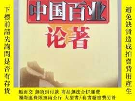 二手書博民逛書店罕見中國百業論著234368 陸文 經濟日報出版社 出版2002