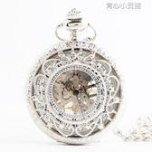 銀色經典復古透明翻蓋男女學生手錶羅馬銀色鏤空陀錶禮品機械懷錶 育心小賣鋪