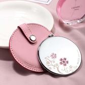 創意隨身鏡化妝鏡正韓便攜小鏡子迷你圓形梳妝鏡公主美容鏡