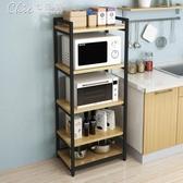 廚房夾縫置物架落地多層40cm冰箱縫隙收納架微波爐放鍋儲物架家用YXS  【快速出貨】