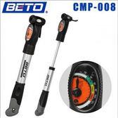 BETO CMP-008 雙衝程鋁合金自行車便攜打氣筒 美法通用充氣嘴迷你單車打氣筒 附壓力表