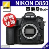 NIKON D850 BODY  公司貨 高畫質 4K 縮時影片【登錄送原電至6/30】免運 24期零率