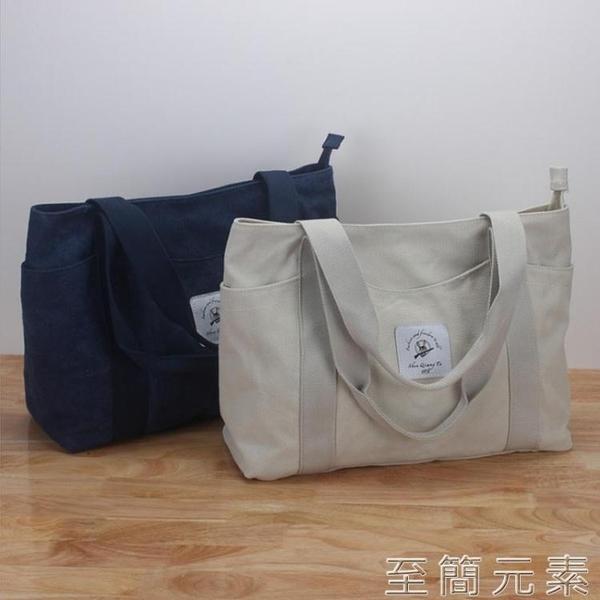 歐美時尚女包大容量單肩包手提包休閒大挎包純色帆布包包A4書袋 雙十二全館免運